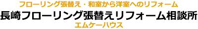 長崎フローリング(床)張替えリフォーム相談所