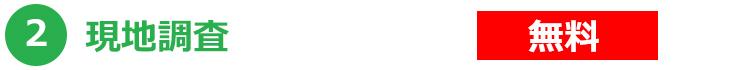 長崎フローリング(床)張替えリフォーム相談所の現地調査
