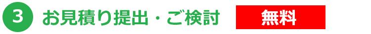 長崎フローリング(床)張替えリフォーム相談所 お見積り提出・検討