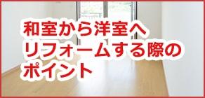 和室から洋室へリフォームする際のポイント